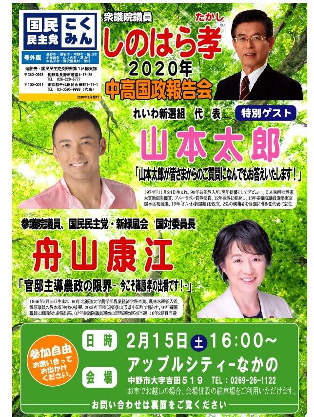 2020.2.15kokuseihoukokuchirashi.jpg