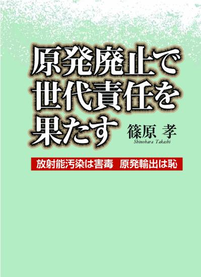 「原発廃止」本表紙.jpg