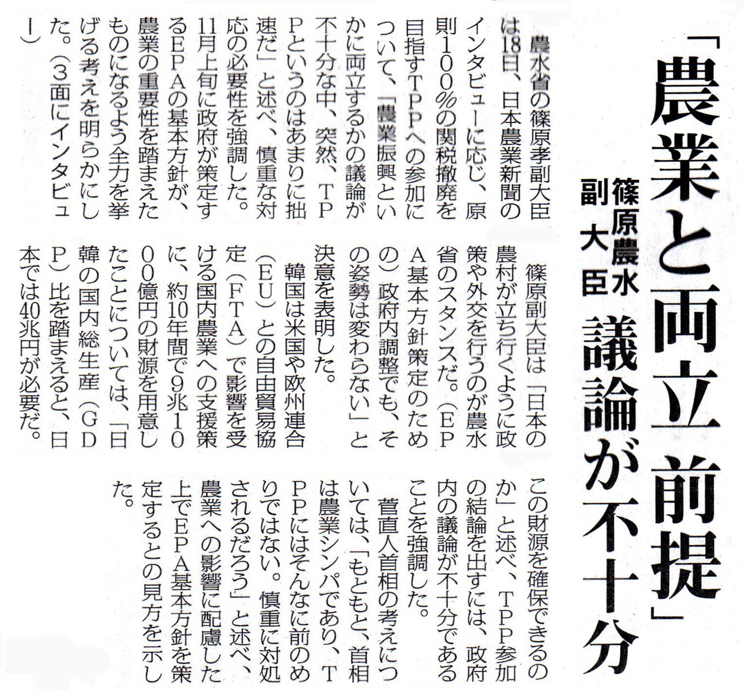 日農10.10.19.jpg