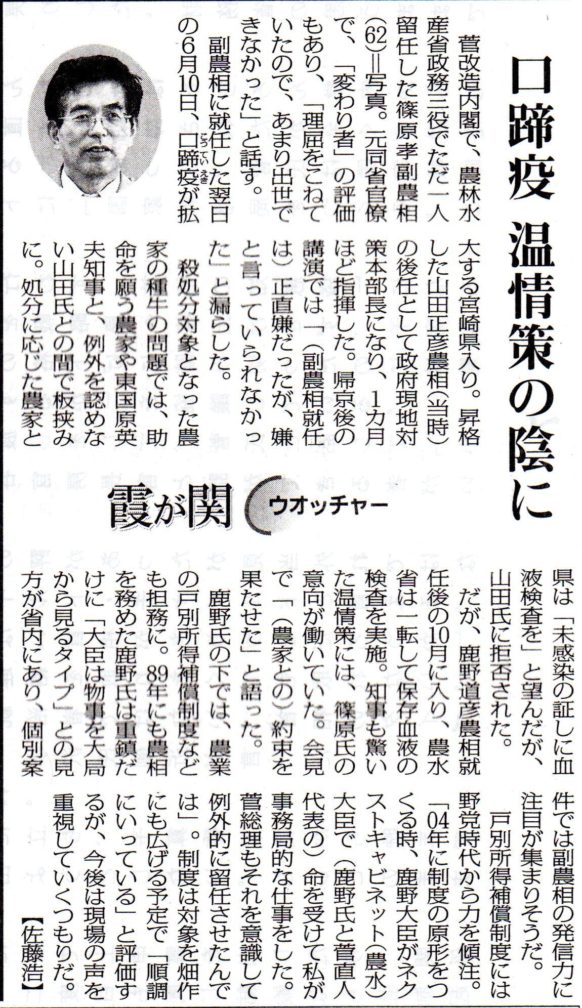 日農10.10.9.jpg