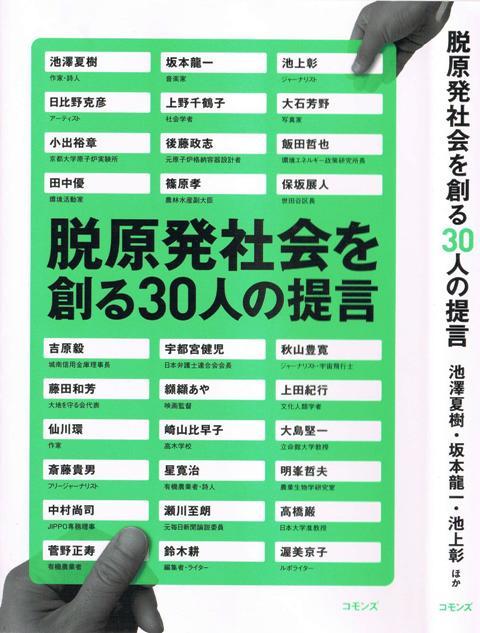 脱原発社会を創る30人の提言.jpg