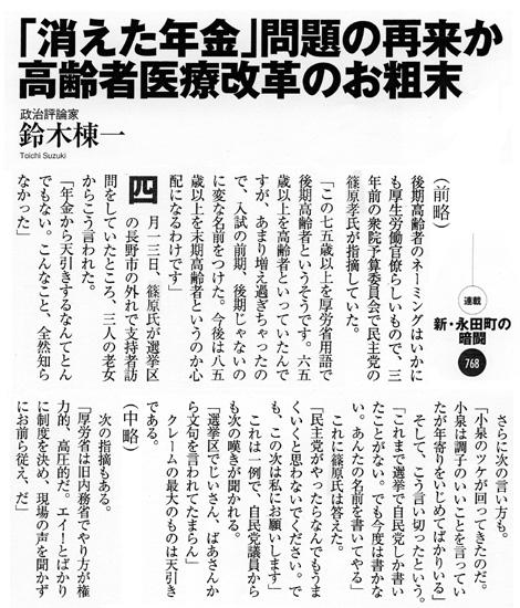 週刊ダイヤモンド記事.jpg
