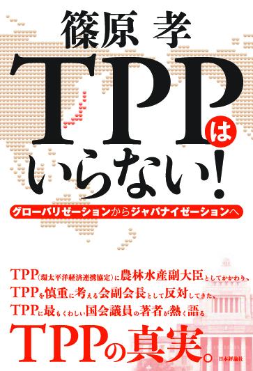 TPPはいらない!表紙.jpg