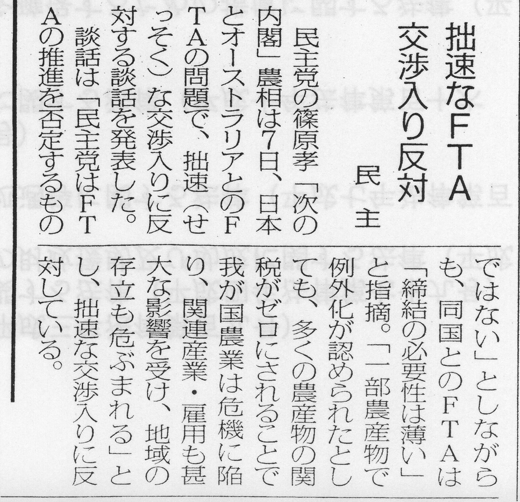 061208農業新聞.jpg