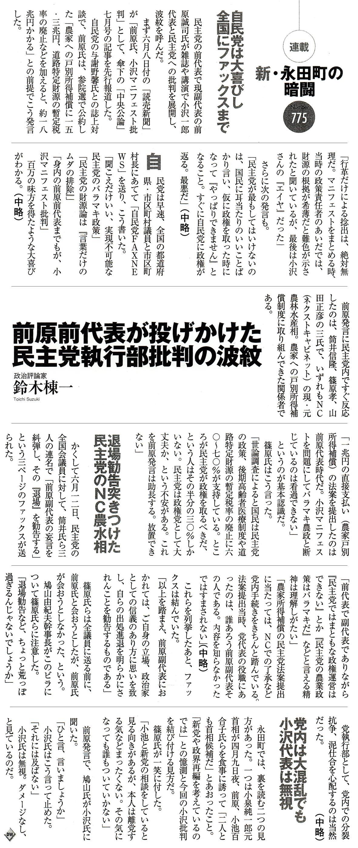 080628週刊ダイヤモンド前原記事.jpg