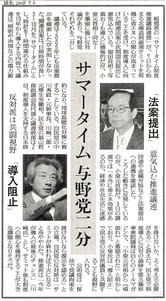 080706サマータイム読売.jpg