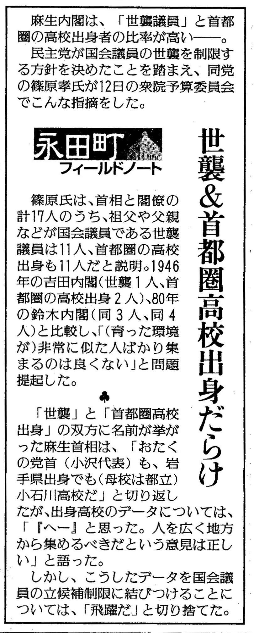 09.05.12読売新聞.jpg