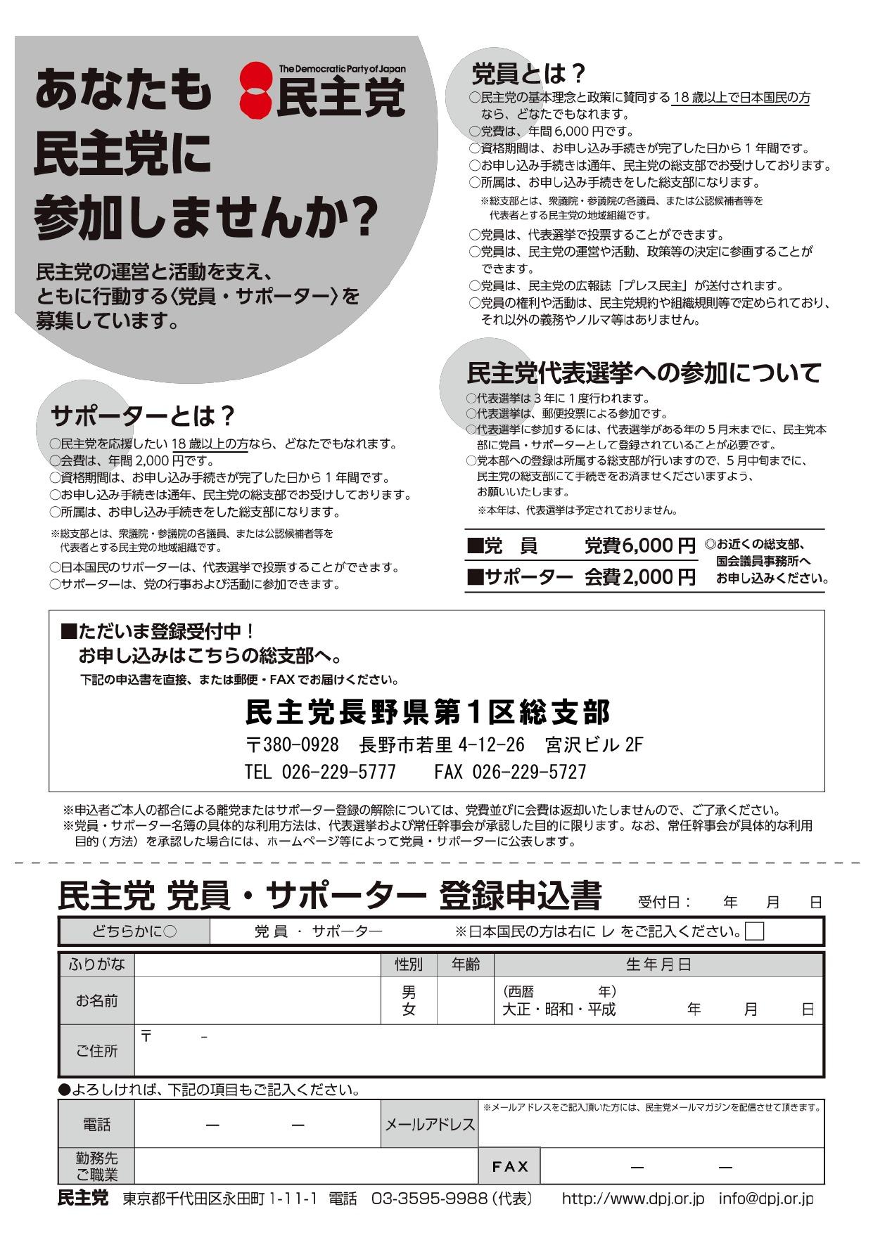 2014dpj-supporter-leaflet.jpg
