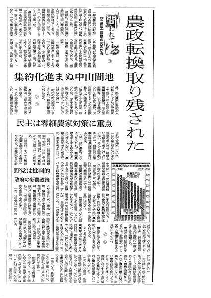 朝日新聞2